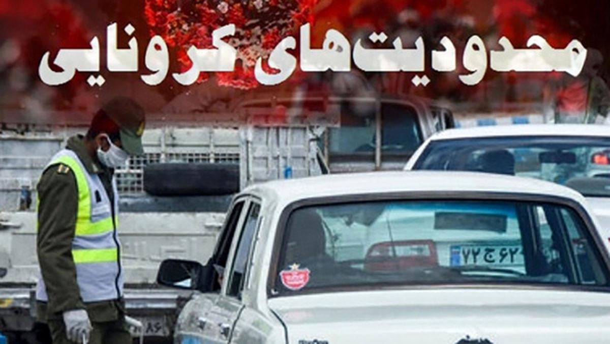 آخرین وضعیت محدودیتهای ترافیکی کرونا در کشور