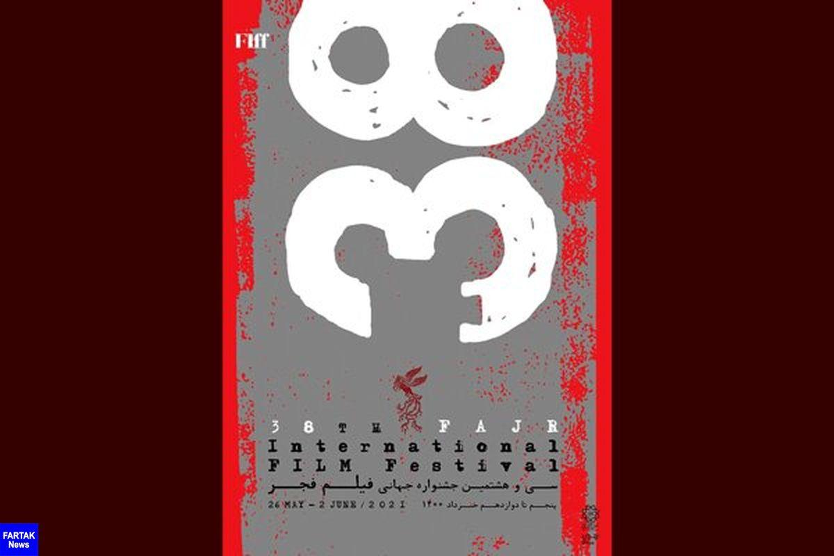 اعلام جزئیات برنامههای روز چهارم جشنواره جهانی فیلم فجر