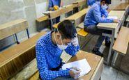 امتحانات دانشآموزان نباید به صورت حضوری برگزار شود