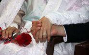 وام ازدواج در دولت یازدهم به روز رسانی شد