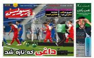 روزنامه های ورزشی یکشنبه 5 بهمن ماه 99