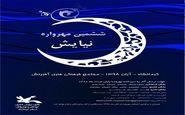 استقبال کم نظیر علاقه مندان از ششمین مهرواره ملی نیایش