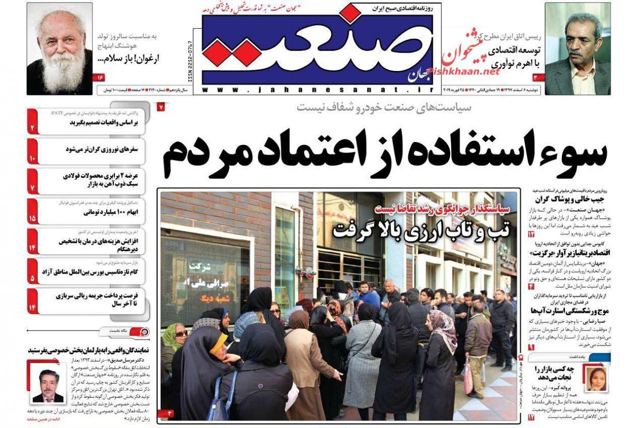 روزنامه های اقتصادی دوشنبه 6 اسفند 97