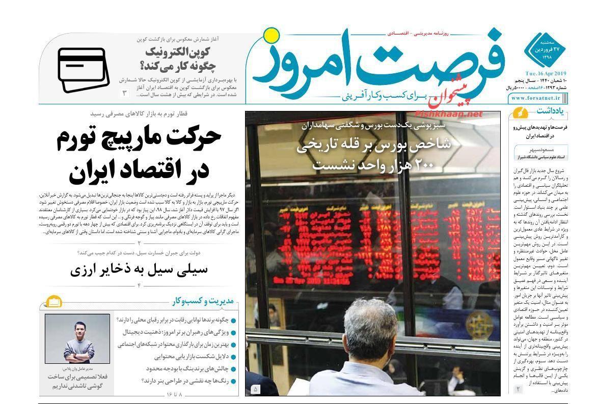 روزنامه های اقتصادی سهشنبه 27 فروردین 98