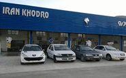 برگزاری قرعه کشی آزمایشی فروش فوقالعاده ایران خودرو