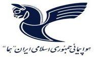 برگزاری مراسم تقدیر و تشکر از فعالان حج تمتع 98 از سوی هواپیمایی ایران ایر