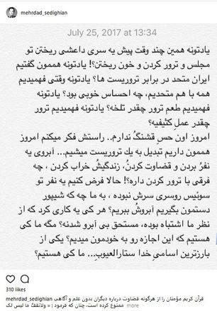 اعتراض بازیگر ماجرای «نیمروز» به انتشار تصاویر بیحجاب آزاده نامداری