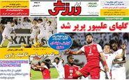 صفحه نخست روزنامه های ورزشی چهارشنبه 30 بهمن