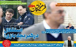 روزنامه های ورزشی یکشنبه 16 تیر98