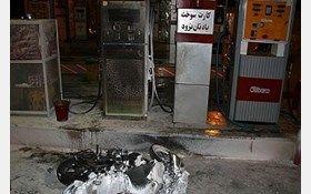 وحشت در پمپ بنزین قزوین