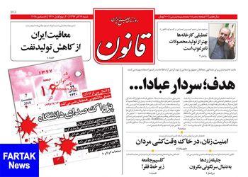 روزنامه های شنبه 17 آذر 97
