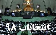 آخرین اخبار انتخاباتی در ۳۰ بهمن
