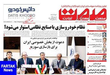 روزنامه های اقتصادی دوشنبه 10 دی 97