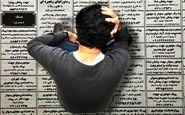 دلیل افزایش بیکاری در آذربایجانغربی چیست؟