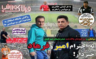 روزنامه های ورزشی یکشنبه 25 آذر 97