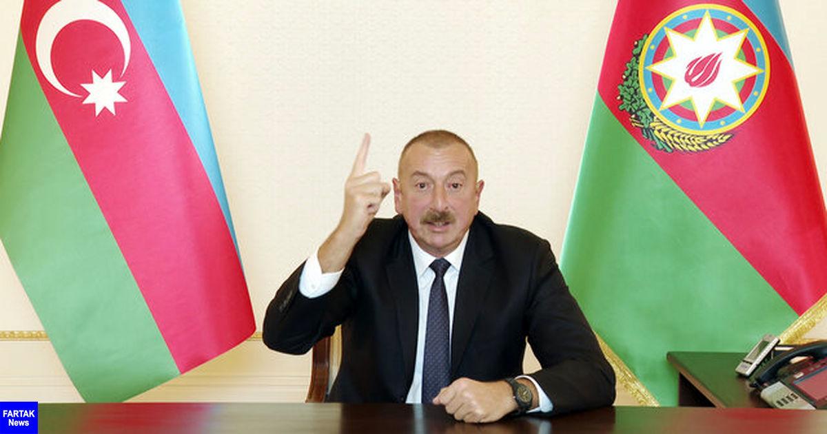 رئیس جمهور آذربایجان در واکنش به گلوله باران گنجه: مقصرین را مجازات میکنیم