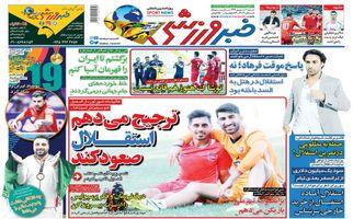 روزنامه های ورزشی شنبه 10 شهریور 97