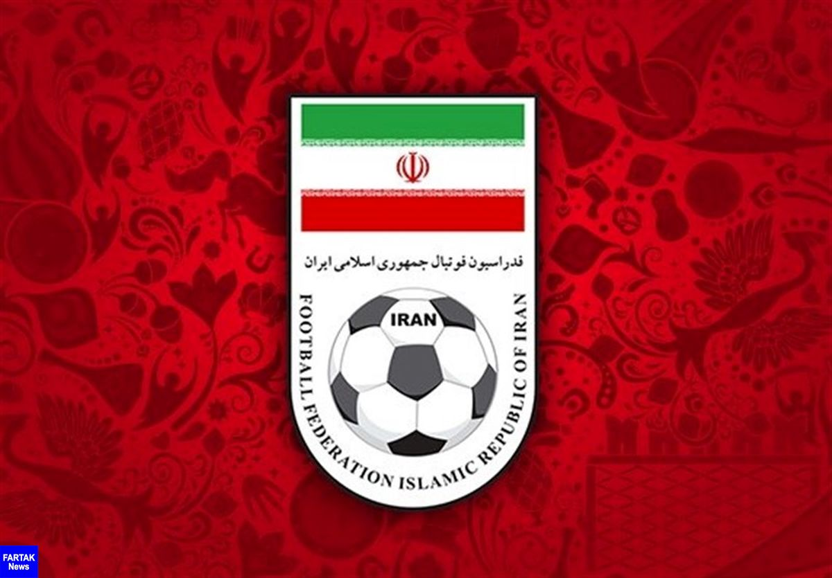 توضیحات فدراسیون فوتبال درباره نامه امروز فیفا