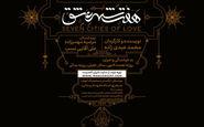 ابوالفضل پورعرب و محمدرضا فروتن بازیگران اپرای «هفت شهر عشق» شدند