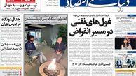 روزنامه های سه شنبه 22 مهرماه