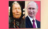 پیشگویی پیرزن بلغاری درباره آینده پوتین
