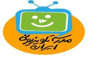برنامه مدرسه تلویزیونی در شنبه 8 آذر