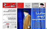 روزنامه های چهارشنبه 5 آذرماه