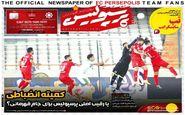 روزنامه های ورزشی شنبه 2 مرداد