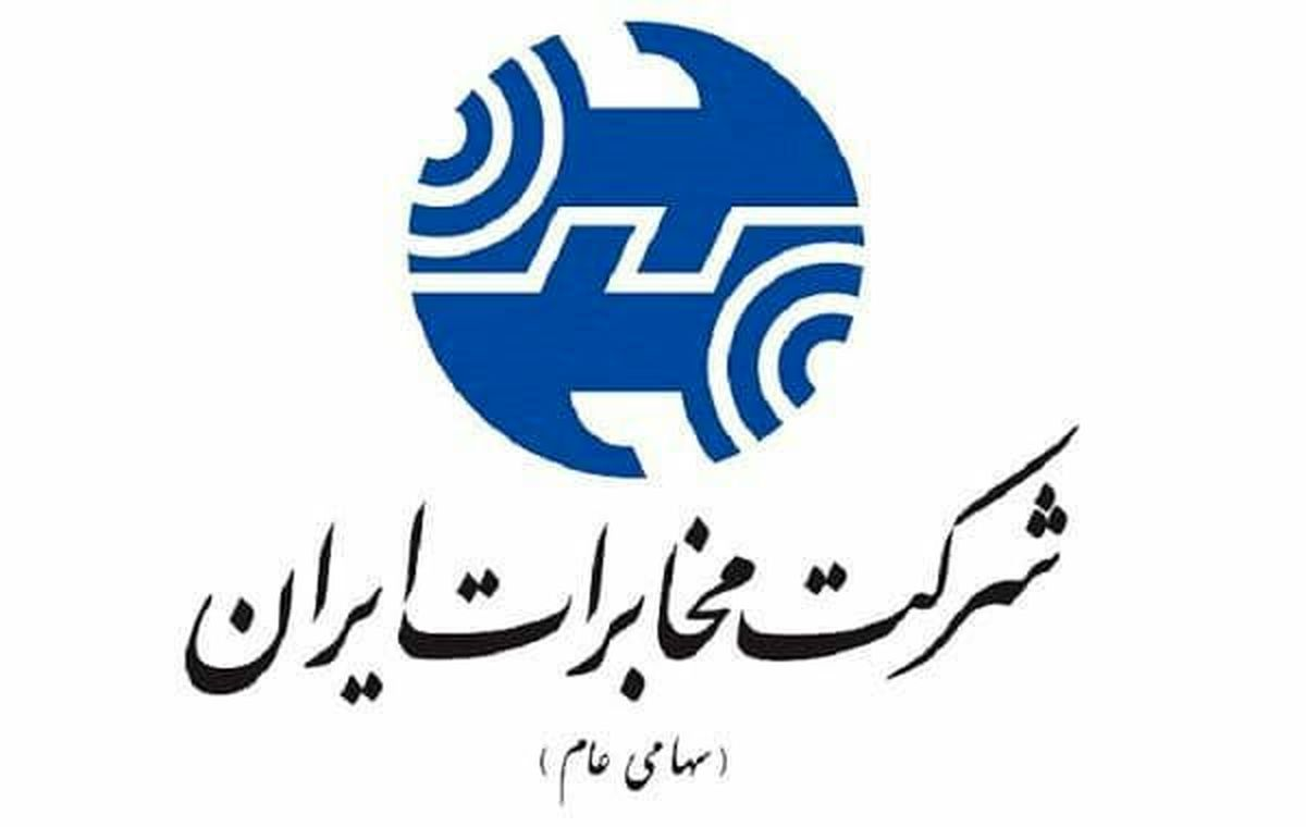 تضعیف شرکت مخابرات ایران ، تضعیف حوزه ICT کشور است