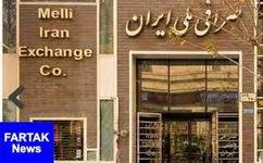 قیمت ارز در صرافی ملی امروز ۹۷/۱۱/۲۷