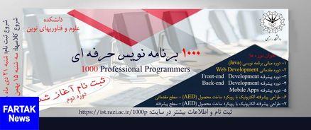آغاز ثبت نام دوره دوم طرح آموزشی ۱۰۰۰ برنامهنویس حرفهای