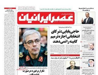 روزنامه های چهارشنبه ۲۱ شهریور ۹۷