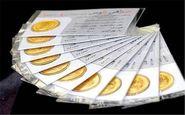 کاهش ۱۱ هزارتومانی قیمت سکه طرح جدید