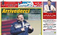 صفحه نخست روزنامه های ورزشی دوشنبه 18 آذر