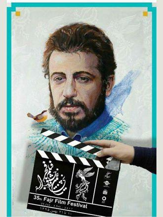 پوستر جشنواره جهانی فیلم فجر رونمایی شد