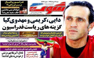 روزنامه های ورزشی شنبه 17 خرداد