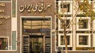 تداوم ارائه خدمات ارزی از سوی صرافی های بانکی در ایام عید