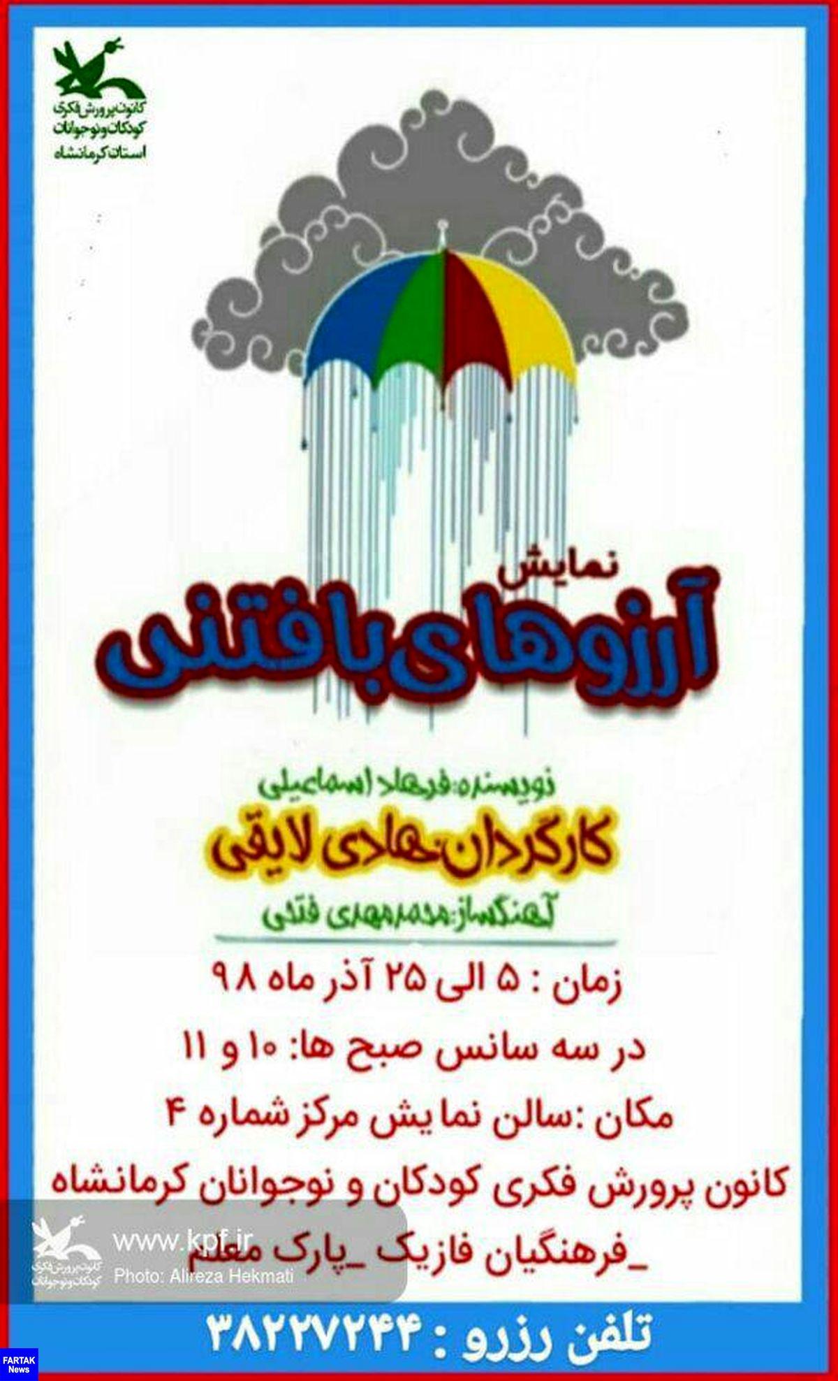 «آرزوهای بافتنی» در کانون پرورش فکری کرمانشاه به روی صحنه رفت