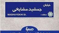 تغییر نام خیابان «ج» به جمشید مشایخی