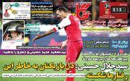 روزنامه های ورزشی چهارشنبه ۲۲ آذر ۹۶