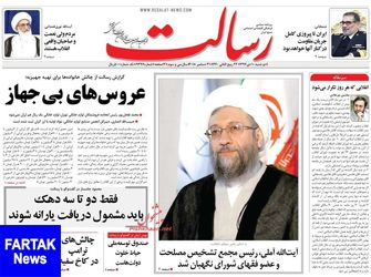 روزنامه های دوشنبه 10 دی 97