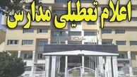 تمام مدارس و دانشگاههای جزایر خلیجفارس تعطیل شد