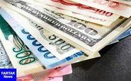 قیمت روز ارزهای دولتی ۹۸/۰۲/۰۴