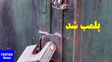 پلمب 12 باب قلیان سرای متخلف در کرمانشاه