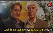 یادبود نامه دکترفرشاد بهاری در سوگ پرفسور باقرثنایی