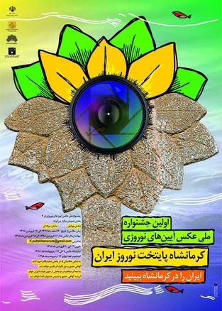 ایرانیان در جشنواره عکس نوروز، کرمانشاه را ثبت می کنند