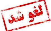 ممنوعیت تردد شبانه در ۲۷ و ۲۸ خردادماه در اصفهان لغو شد