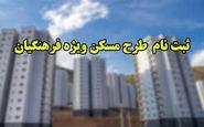 مهلت ثبتنام فرهنگیان فاقد مسکن تا 23 آذر تمدید شد