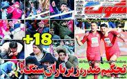 صفحه نخست روزنامه های ورزشی دوشنبه 7 بهمن