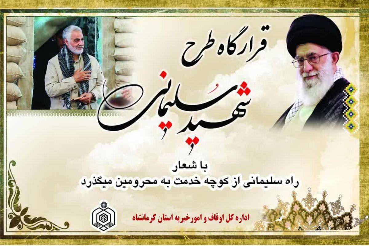 """تشکیل قرارگاه طرح شهید سلیمانی با شعار """"راه سلیمانی از کوچه خدمت به محرومین می گذرد»"""